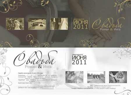 электронное приглашение на свадьбу шаблоны скачать бесплатно - фото 4