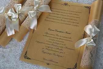 Как сделать пригласительные на свадьбу свиток своими руками 32