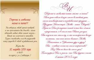 Стихи на пригласительные на свадьбу