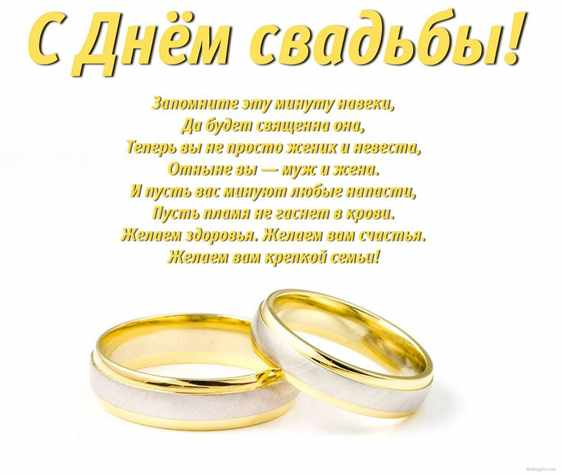 Народные поздравления с днём свадьбы