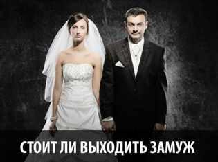 Через сколько после знакомства можно выходить замуж в