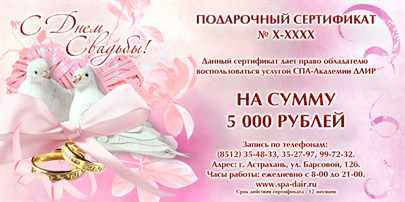 Подарочный сертификат на свадьбу молодоженам