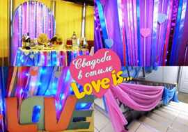svadba-love-is1