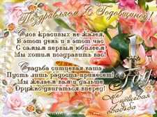 Первая годовщина свадьбы стихи