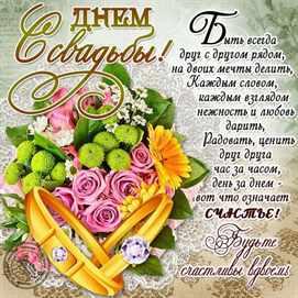 Поздравления с днём свадьбы в стихах красивые от сестры 45