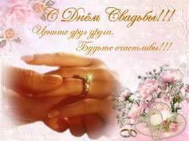 Поздравление молодых в день свадьбы родителями невесты фото 397