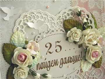 Серебряная свадьба и сценарий