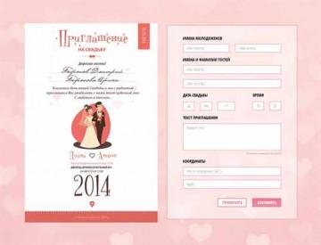 электронное приглашение на свадьбу шаблоны скачать бесплатно - фото 10