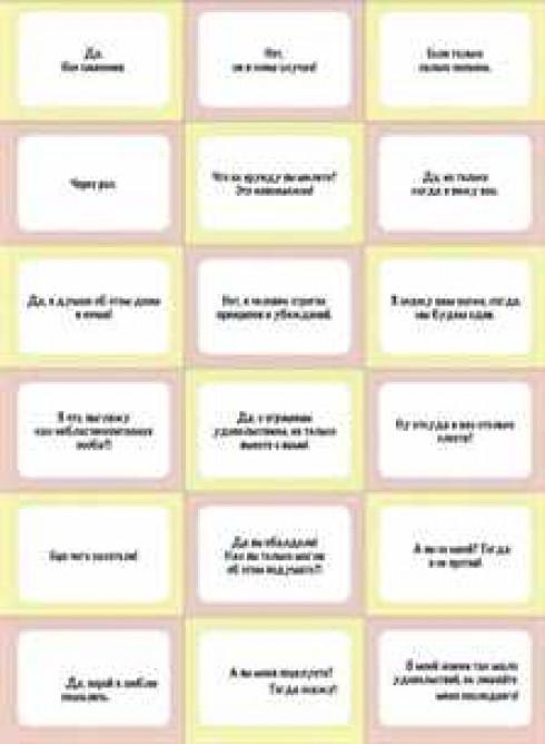 Прикольные и смешные интимные вопросы ответы