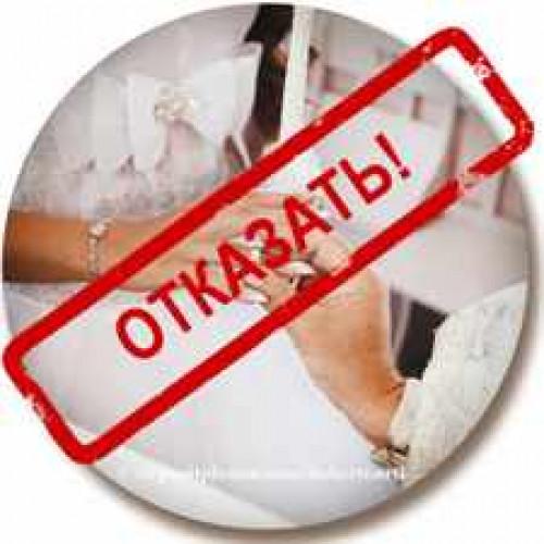 otkaz-v-registratsii-braka