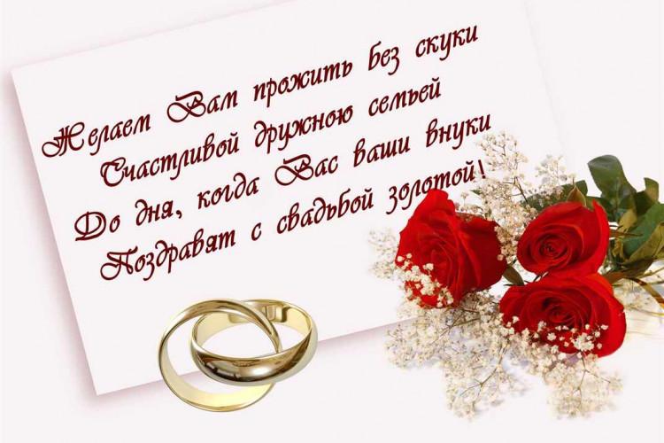 Короткий стих-поздравление на свадьбу