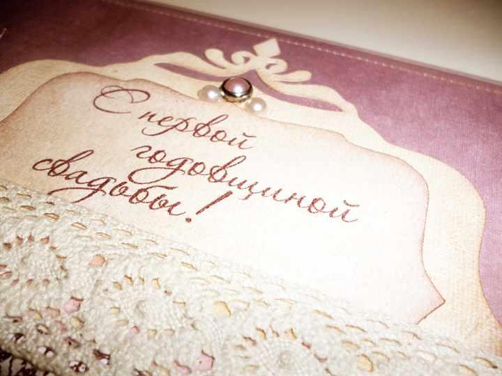 Ситцевая свадьба поздравления мужу от жены своими