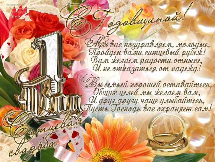 Поздравление с 1 годом свадьбы короткие