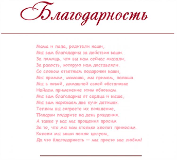 Стих маме на свадьбу от дочери