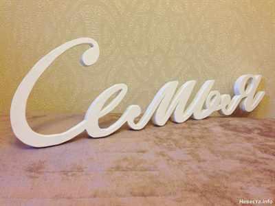 Как сделать красивые надписи на свадьбу