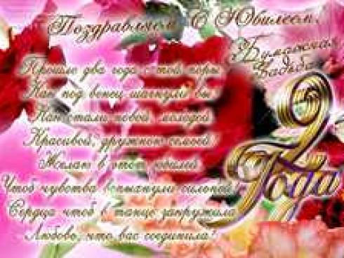 стихотворение про годовщину знакомства