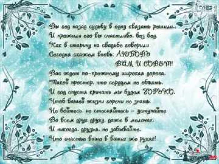 Стихи о жемчужной свадьбе