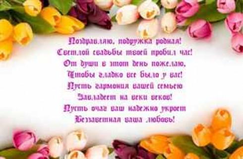 Поздравления подруге своими словами в день свадьбы